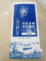 上海世纪亚明JLZ1500WBT E40高功率金卤灯 JLZ