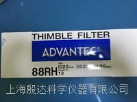 advantec石英纤维滤纸筒NO.88RH NO.88RH
