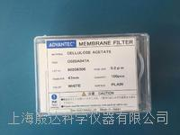 ADVANTEC 醋酸纤维过滤膜 C020A047A C020A047a