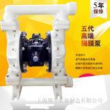 QBY5-25F型工程塑料气动隔膜泵,上海博生水泵化工隔膜泵,耐腐蚀气动隔膜泵