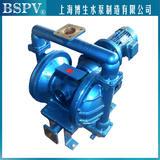 上海博生DBY-50型电动隔膜泵 不锈钢 铸铁 铝合金电动隔膜泵
