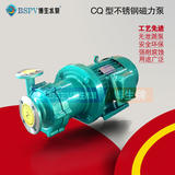 32CQ-25P型不锈钢磁力泵 耐碱304不锈钢磁力泵 上海磁力泵厂家 江苏磁力泵 广东磁力泵