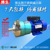 16CQ-8P型不锈钢磁力泵 耐碱304不锈钢磁力泵 上海磁力泵厂家