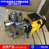 25SFBX-8型直联式不锈钢耐腐蚀自吸泵 上海自吸泵厂