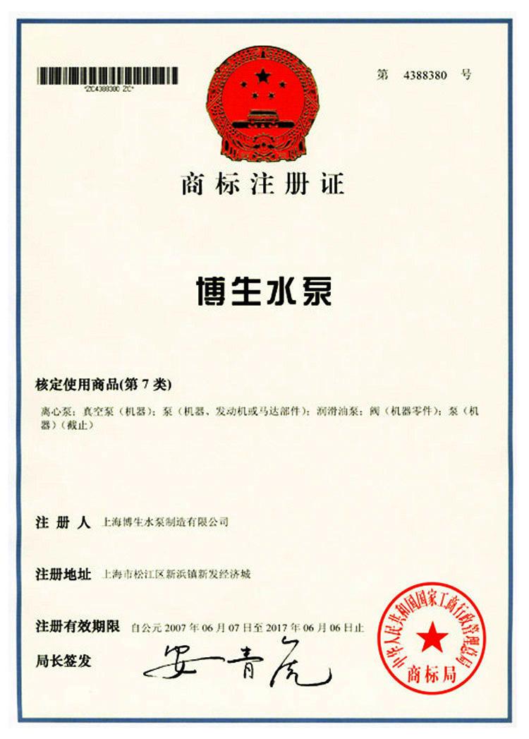 """""""博生水泵""""中文注册商标"""
