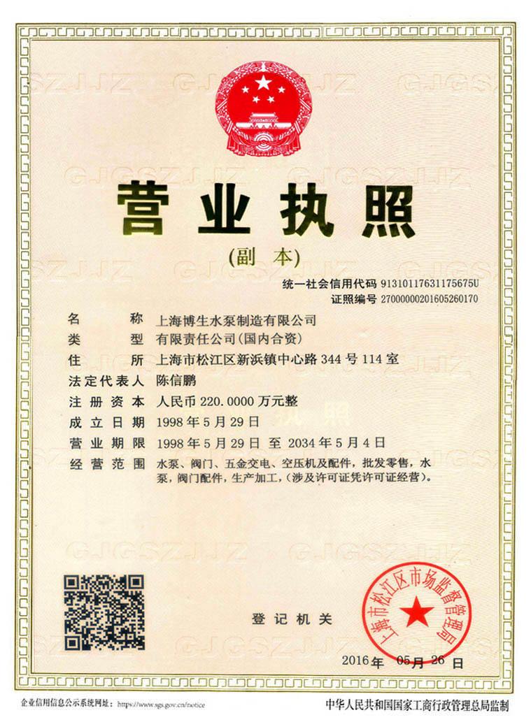 上海博生水泵营业执照