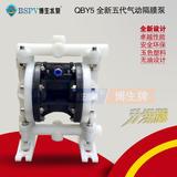 QBY5-20F型工程塑料气动隔膜泵,上海博生气动隔膜泵,耐腐蚀气动隔膜泵