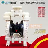 QBY5-50F型工程塑料气动隔膜泵,上海博生化工隔膜泵,耐腐蚀气动隔膜泵