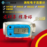 上海涡轮流量计电子柴油汽油甲醇液体流量器