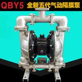 QBY5-65P型不锈钢气动隔膜泵 上海不锈钢隔膜泵 上海隔膜泵厂家