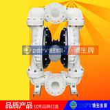 博生牌QBY5-80F型塑料气动隔膜泵 上海耐腐蚀化工气动隔膜泵