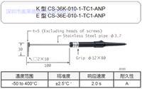 日本ANRITSU安立E型CS-36E-010-1-TC1-ANP温度探头 温度传感器