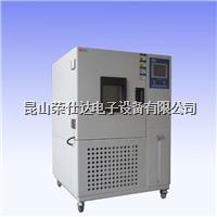 恒温恒湿试验箱品牌 RSD-50HS