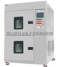 两箱式冷热冲击试验箱 RSD-100WJ