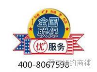 欢迎访问』桐乡华帝燃气灶全国各点售后服务维修咨询电话