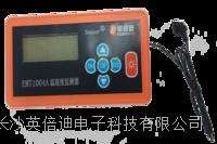 冰箱温湿度监测系统 EMT1004