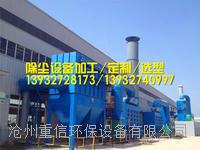 山东碳素厂除尘器加工厂家,重信除尘,锅炉袋式除尘器