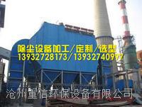 江苏硅铁炉除尘器加工厂家,重信除尘,糠醛厂除尘器