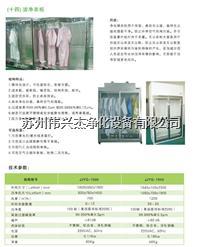 无尘净化衣柜 1200x600x1900
