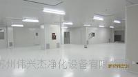 苏州伟兴杰净化光电电子车间工程展示
