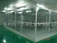 苏州伟兴杰溧水10万级净化棚/30万级移动式无尘房