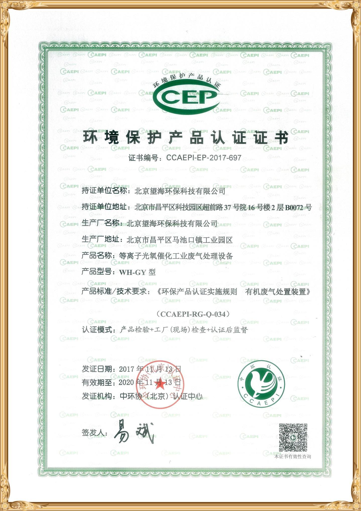 工业废气环保产品认证