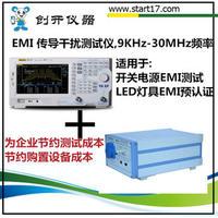 经济型EMI传导干扰测试仪、EMI测试仪