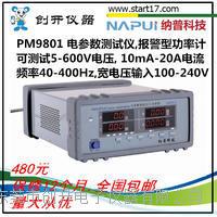 [纳普功率计]PM9801电参数测试仪_报警型功率计  PM9801