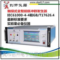 单相脉冲群发生器_EFT61004TA_群脉冲  EFT61004TA