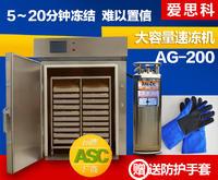 速冻设备 AG-300