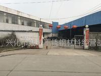 兴化市朗达不锈钢材料经营部