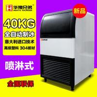 IB90方块制冰机 IB90