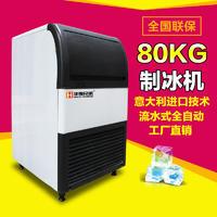 80公斤方块制冰机 ID175