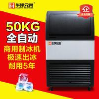 50公斤方块制冰机 ID110