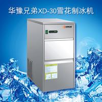 日产30公斤雪花制冰机 XD-30
