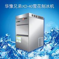日产40公斤雪花制冰机 XD-40