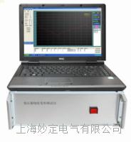 MD-3006频响法变压器绕组变形测试装置 MD-3006