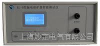 漏电记录仪