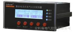 安科瑞张娟选型报价ARCM200BL-J4电气火灾监控探测器四路剩余电流监测