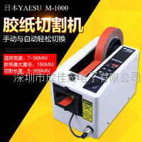 M-1000胶带切割机