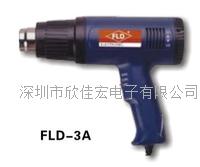 FLD热风枪 FLD-3A