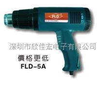 FLD热风枪 FLD-5A