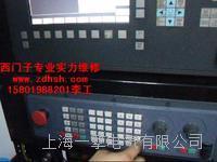 西门子数控系统报警21612维修 802D