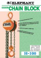 日本象印 H100型系列 链条吊葫芦、车间链条吊葫芦 HP-20  HP-20