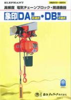 日本ELEPHANT象印  DA型(定速式) 吊葫芦、电动吊葫芦 日机出售  DA-10 DA-10