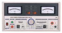 耐电压绝缘电阻测试仪  ZHZ4B(0.75KV)
