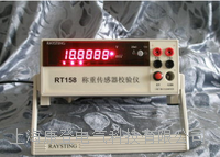 RT158称重传感器校验仪