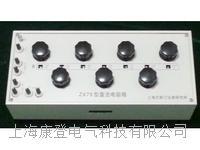 ZX78型直流电阻箱