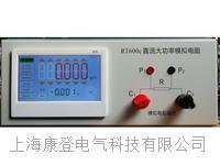 RT600C智能回路、直阻仪标准装置