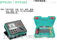 DY5101 数字式绝缘电阻多功能测试仪 DY5101